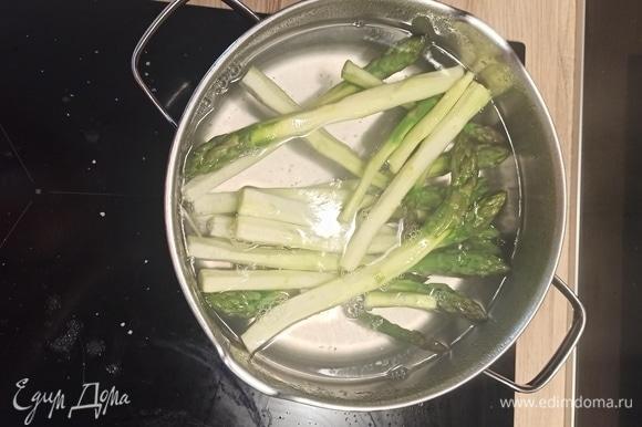 Довести воду в кастрюле до кипения, посолить, положить спаржу и варить на среднем огне 3–5 минут, можно проколоть хвостики вилкой или ножом — если мягкие, то убираем спаржу из воды. Иногда достаточно 2 минут для варки.