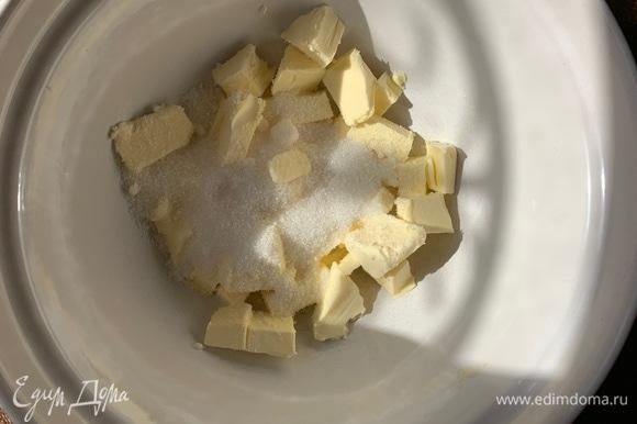 Все продукты комнатной температуры. Масло взбить с сахаром.