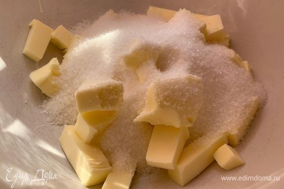 Все продукты комнатной температуры. Масло хорошо взбить с сахаром до пышности. Яйца взбить в крепкую пену. Все смешать.