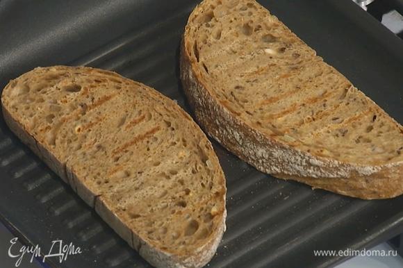 Хлеб поджарить с двух сторон на сухой сковороде-гриль.
