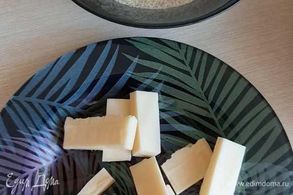 Сыр режем брусочками.