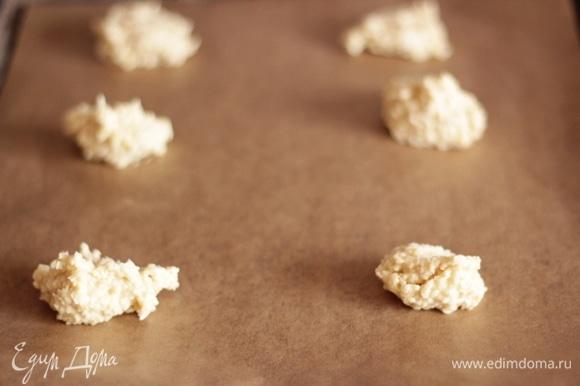 Застилаем противень пергаментом или силиконовым ковриком, ничем не смазывать. С помощью 2 ложек выкладываем кругляши теста на противень, т. к. печенье в процессе расплывается, то расстояние между заготовками нужно оставлять побольше.