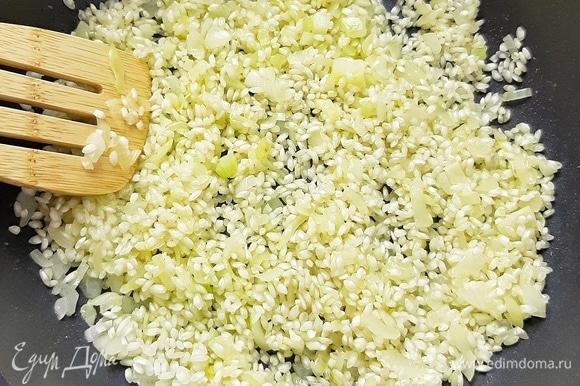Добавляем рис для ризотто ТМ «Националь» в сковороду и при постоянном помешивании готовим его минуту. Рис не промывать!