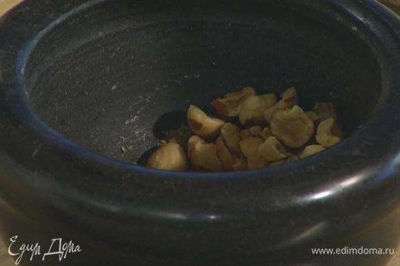 Фундук слегка измельчить в ступке вместе со щепоткой перца чили.