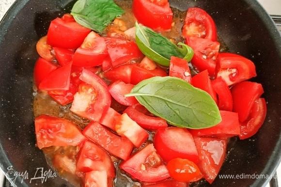 Добавить помидоры и листья базилика. Тушить 3–4 минуты на слабом огне.