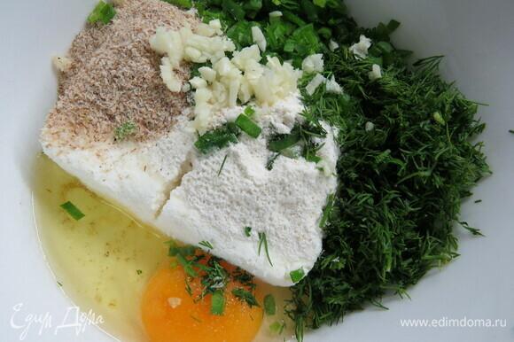 Перемешиваем творог, мелко нарезанную зелень, порубленный чеснок и соль. Добавляем яйцо, муку, натертый на крупной терке сыр и разрыхлитель. Немного сыра оставляем для посыпки. Я еще добавила 1 ст. л. псиллиума.