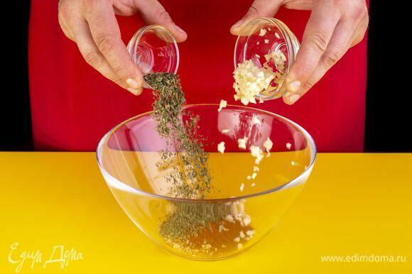 Приготовьте соус. Соедините в чаше рубленый чеснок, паприку, имбирь, орегано.