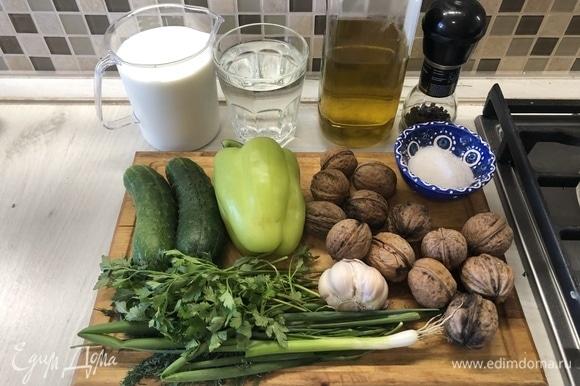 Вымойте овощи и зелень. Очистите орешки.