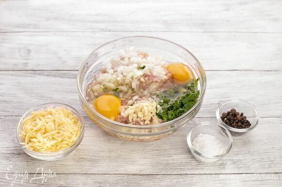 Добавьте натертый сыр, яйца, измельченные чеснок и лук, а также нарезанную петрушку, соль, перец. Перемешайте.