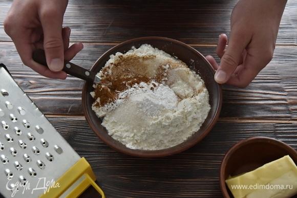 Соединить сухие компоненты: муку, разрыхлитель, молотый имбирь, корицу, сахар, соль. Перемешать.