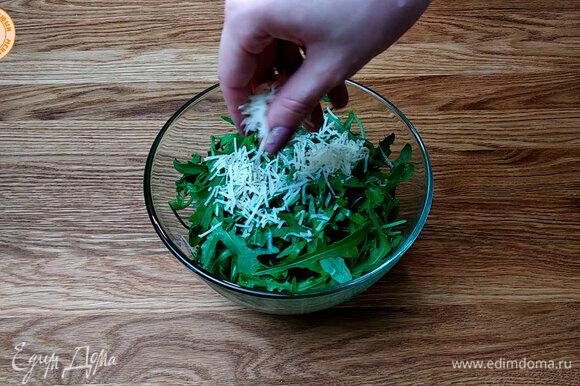 Приготовить салат из руколы и пармезана.