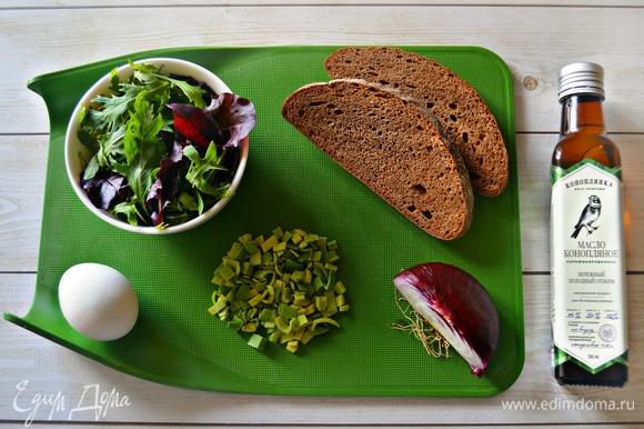 Подготовить необходимые продукты. Отварить яйцо. Ломтики ржаного хлеба слегка подрумянить в тостере. Промыть и просушить салатный микс. Зеленый лук (можно также использовать зеленую часть лука-порея) вымыть, просушить и мелко нарезать.