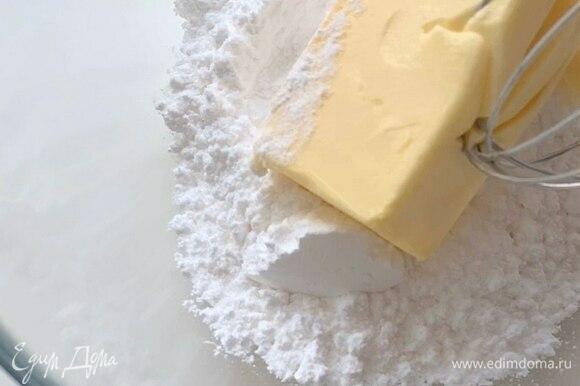 Смешайте сахарную пудру и мягкое сливочное масло (достаньте из холодильника за 30–40 минут).