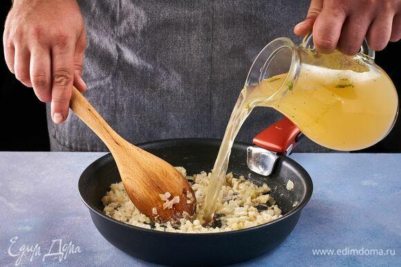 Помешивая содержимое сковороды лопаткой, постепенно вливайте бульон.