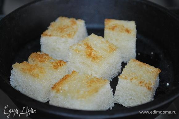Подсушите кусочки хлеба на сковороде или другим удобным для вас способом.