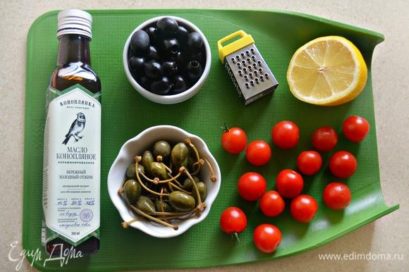 Подготовьте маслины, каперсы и помидоры черри. У каперсов удалите хвостики и разрежьте вдоль пополам, черри также разрежьте пополам.