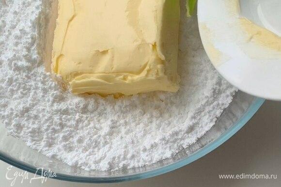 Смешайте лопаткой мягкое сливочное масло (достаньте из холодильника за 40 минут) и сахарную пудру.