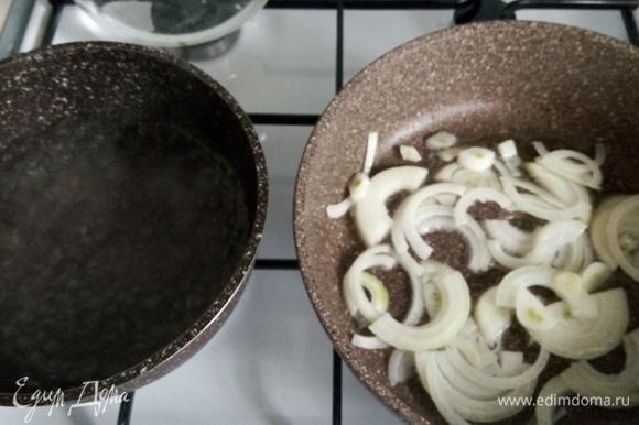 Ставим на плиту сковороду с подсолнечным маслом (отправляем туда репчатый лук) и сотейник с водой, которую доводим до кипения.