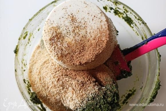 Затем добавляем рикотту, панировочные сухари, соль, перец и мускатный орех, хорошо перемешиваем.