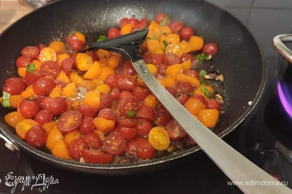 В большой сковороде разогреть оба вида масла и выложить помидоры, добавить щепотку итальянских трав, мед и тушить на медленном огне 5 минут. Параллельно поставить кастрюлю с подсоленной водой на огонь.