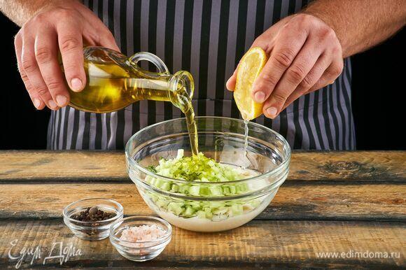 Смешайте в миске нарезанные овощи, натуральный йогурт, оливковое масло и лимонный сок. Добавьте соль, перец по вкусу. Перемешайте. Соус готов.