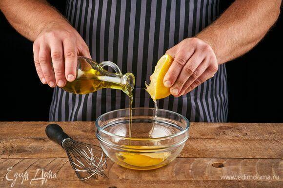 Сначала приготовьте домашний майонез. В чашке соедините яичные желтки, дижонскую горчицу, лимонный сок и половину оливкового масла. Перемешайте все с помощью венчика.