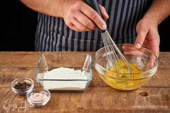 Взбейте вилкой куриные яйца. К муке добавьте соль и перец.