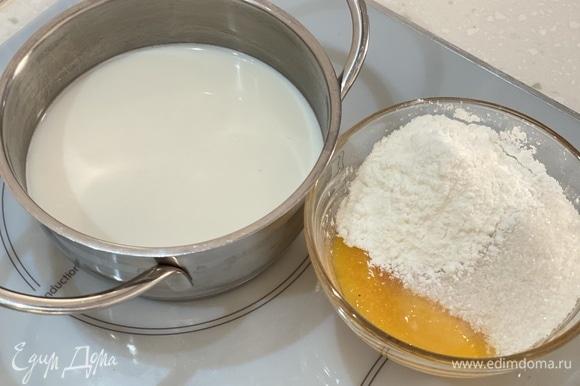 Молоко довести до кипения. Желтки смешать с сахаром и крахмалом.