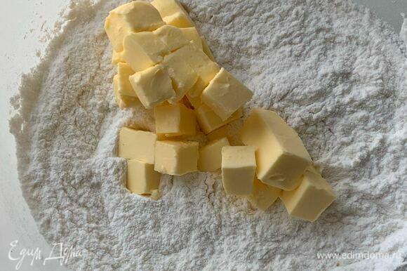 Мягкое сливочное масло (достаньте его за 30 минут из холодильника) нарежьте небольшим кубиком и добавьте к муке, перетрите тесто в мелкую крошку.