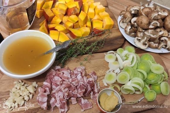 Подготовить остальные продукты. Половина тыквы — это примерно 600–700 г.