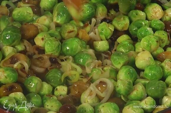 Брюссельскую капусту отправить в сковороду к каштанам, влить еще немного оливкового масла, все посолить, поперчить, перемешать и прогревать на небольшом огне. Когда капуста станет мягче, снять с огня.