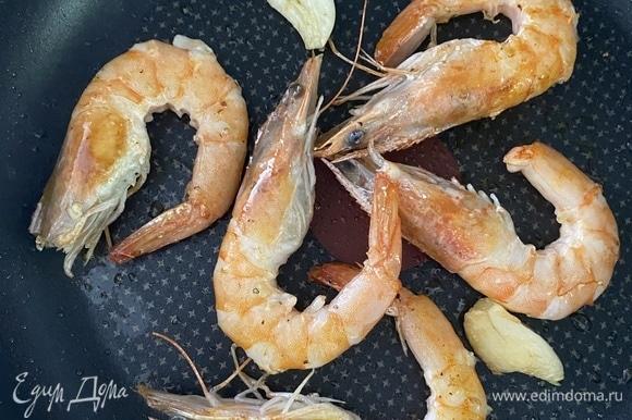 Свежемороженые креветки разморозить, очистить, оставляя хвостик и голову (так красивее смотрится подача блюда). Обжарить на оливковом масле с чесноком.