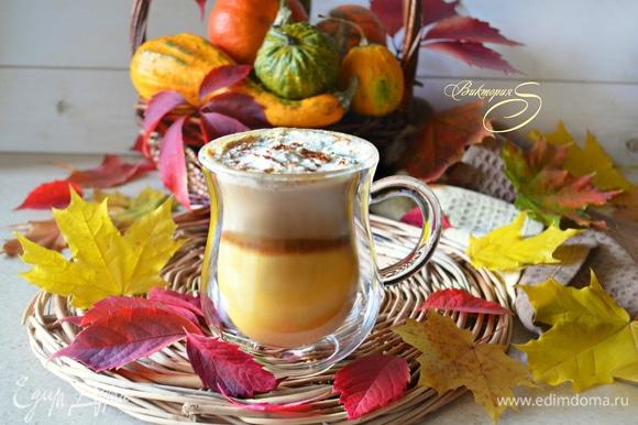 В высокий бокал налейте горячую тыквенно-яблочную смесь, добавьте готовый горячий кофе, украсьте кондитерскими сливками и посыпьте корицей. Готовый латте можно перемешать, но он гораздо эффектнее смотрится, когда разделен на слои. Наслаждайтесь!