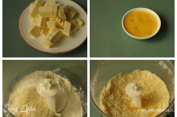 Сливочное масло нарезаем кубиками и убираем в морозилку на 10 минут, яйца отмеряем. Просеиваем муку, сахарную пудру, соль, добавляем миндальную муку (у меня измельченный бланшированный и подсушенный миндаль), перемешиваем в блендере. Добавляем масло и перемешиваем насадкой для теста. Получается «мокрый песок».