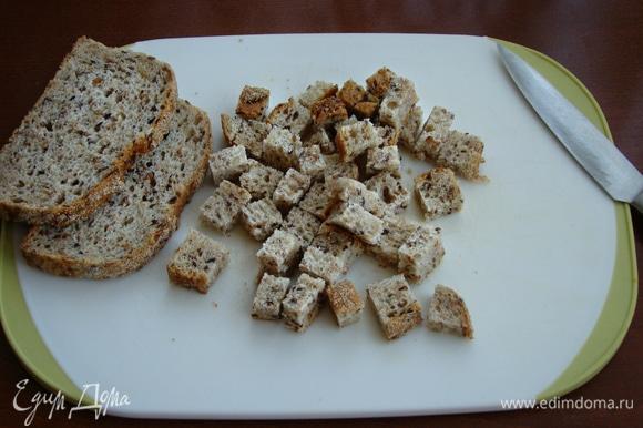 И какой же гороховый суп без сухариков? Пока тыквенный суп томится в духовке, приготовим сухарики из цельнозернового хлеба. Их можно обжарить на сковороде или запечь в духовке.