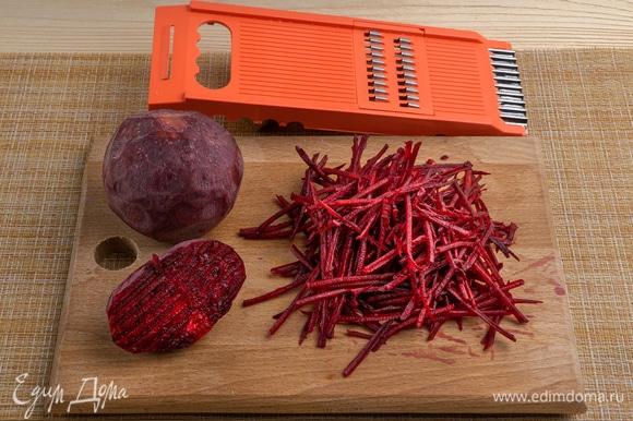 Свежую свеклу натереть на терке для корейской моркови.