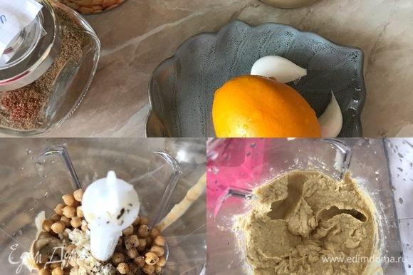Нут откинуть на сито, промыть и дать воде стечь. В блендере смешать нут, тахини, сок лимона, 2 ст. л. масла, чеснок, соль, кумин и взбить все на максимальной скорости. Я добавляю одну чайную ложку кумина, так как мы его очень любим, и он придает хумусу отличный вкус и аромат, но если вы не любитель, то добавляйте по вкусу. Затем начать добавлять воду по 1 ст. л. и продолжать взбивать. Надо довести хумус до нужной вам консистенции, у меня ушло 4 ст. л. воды.