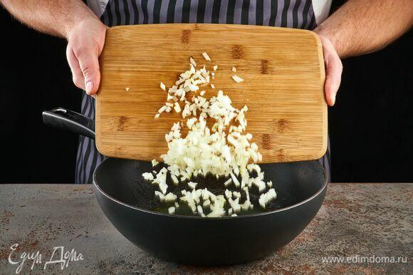 Нарежьте лук мелким кубиком. Обжарьте на смеси оливкового и сливочного масел до золотистости.