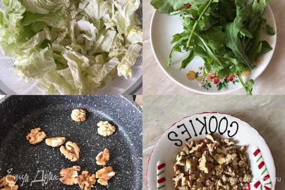 Капусту и руколу вымыть и дать воде хорошо стечь. Орехи прокалить на сковороде, очистить от шелухи и порубить ножом.