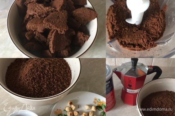 Остывший бисквит поломать на куски и измельчить в блендере в крошку. Если решите добавить в конфеты начинку, то рекомендую фундук прокалить на сковороде, а из вишни не забудьте достать косточки. Итак, сварить крепкий кофе и остудить. Добавить в бисквитную крошку кофе и хорошо перемешать.