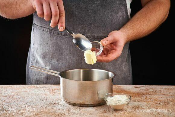 Растопите в сотейнике сливочное масло.