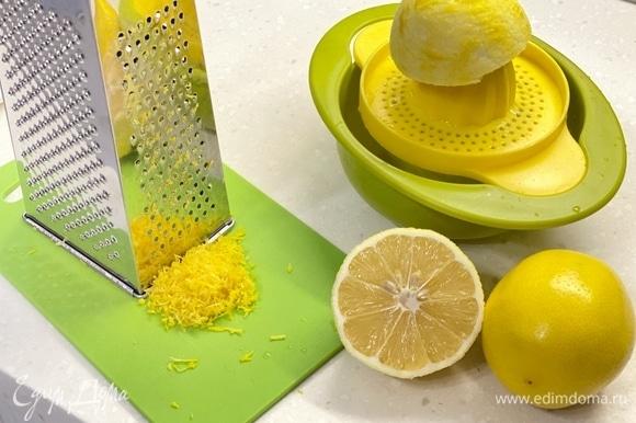Натереть цедру с двух лимонов и выжать 40 г сока.