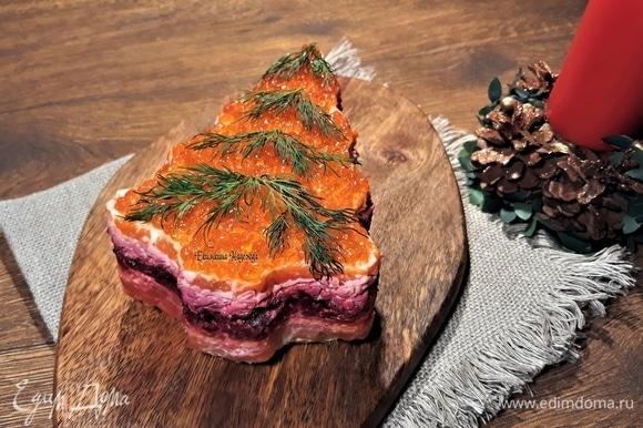 Оказалось, это совсем не сложно. Блюдо готово к подаче! Волшебно вкусно и по-новогоднему красиво! Время приготовление такого салата — 30 минут. Но надо учитывать время засолки рыбы — это одни сутки, варка овощей — минут 30, выдержка в холоде — 2 два. «Царская шуба» в виде елки понравится и детям, и взрослым. С наступающим Новым годом!