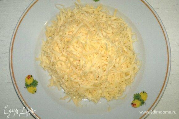 Сыр натереть на средней терке.