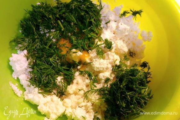 Делаем начинку. В творог добавляем нарезанную зелень, одно яйцо, соль по вкусу. Все перемешиваем.