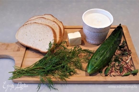 Подготовьте необходимые продукты. Огурцы и зелень промойте и обсушите.