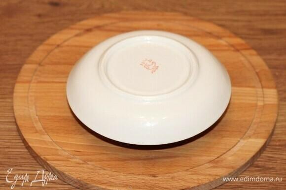Накрыть миску блюдцем и оставить на столе на 8 часов, а лучше — на ночь.