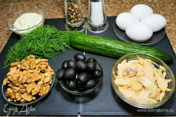 Подготовим продукты для салата. Яйца отварить. Грибы маринованные резаные (шампиньоны) выложить из банки. Огурец и укроп помыть.