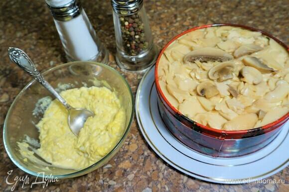 5 слой — 1/3 яичной смеси. 6 слой — маринованные шампиньоны.