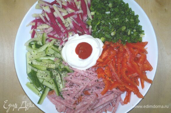 В центр блюда выложить сметану и острый томатный соус. Все нарезанные продукты немного посолить (кроме колбасы) и поперчить.